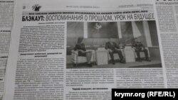 Газета «Новый Крым». Статья «Блэкаут: воспоминания о прошлом, урок на будущее»
