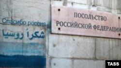 Табличка на здании посольства России в Дамаске.