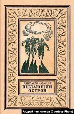 Обложка знаменитого романа А.Казанцева