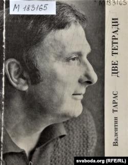 Вокладка кнігі «Две тетради» (Менск, 1982), дзе ўпершыню быў зьмешчаны верш «