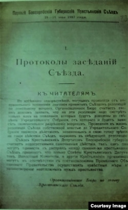Rezoluția Congresului I al Țăranilor din Basarabia (Foto: Centrul de Cultură și Istorie Militară, Chișinău)