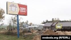 Рэкляма «Бульбаш-холу» ля Курапатаў, кастрычнік 2012