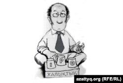 Халықтық IPO. (Сәбиттің карикатурасы).