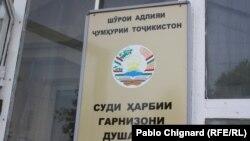 Военный гарнизонный суд города Душанбе.