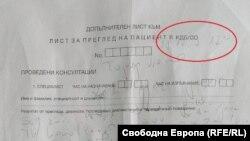 Документ от консултацията с пулмолог, на който личи час 12:00
