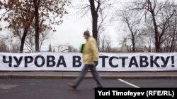 """Плакат партии """"Яблоко"""" на митинге в Москве 17 декабря"""
