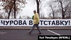 Один из самых популярных лозунгов оппозиции декабря 2011 года