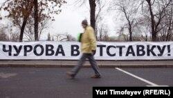 Баннер с требованием отставки главы Центризбиркома Владимира Чурова