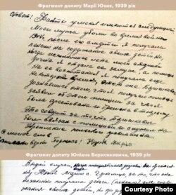 Фрагменти допитів Марії Юзик і Юліана Борисикевича, 1939 рік