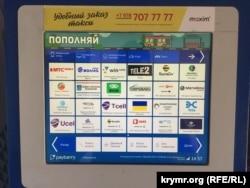 Інтерфейс типового терміналу Payberry в Севастополі