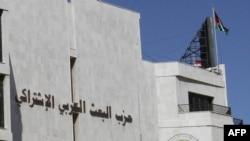 یکی از ساختمانهای حزب بعث در حمص/ عکس تزئینی است