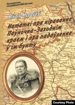 Вокладка мэмуараў Міхаіла Мураўёва