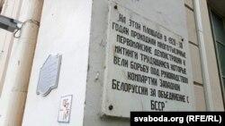 Шыльда на плошчы Савецкай: «за аб'яднаньне з БССР»
