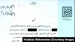 The acknowledgment Letter issued by Iranian Ministry of Science, Research and Technology about Holakou Rahmanian.