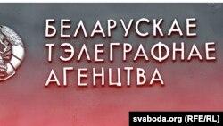 Вывеска на здании Государственного информационного агентства Беларуси (БЕЛТА). Иллюстративное фото.