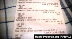 Чек з сімферопольського супермаркета, де вареники українською мовою