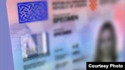بطاقة هوية ألكترونية