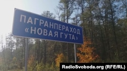 Україно-білоруське прикордоння