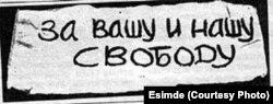 Символ диссиденсткого движения в СССР.