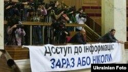 Журналісти розгорнули у парламенті плакат з вимогою прийняти закон, що регулює доступ до публічної інформації, Київ, 13 січня 2011 року