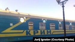 Поезд «Симферополь-Москва», январь 2016 года