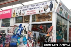 Алматы базарындағы ұлттық киім сататын орындардың бірі. Алматы, 16 маусым 2016 жыл.