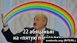 """Lukașenka și cele """"22 de promisiuni ale """"cincinalului"""", anunț din 17 iunie 2016."""