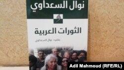 غلاف كتاب (نوال السعداوي والثورات العربية)