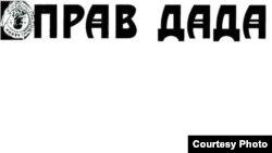 """""""Гений Вагрича Бахчаняна в том, что он умеет высветить то, чего не замечают другие"""""""