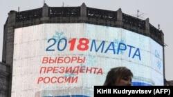 Величезний білборд в центрі Москви нагадує про президентські вибори