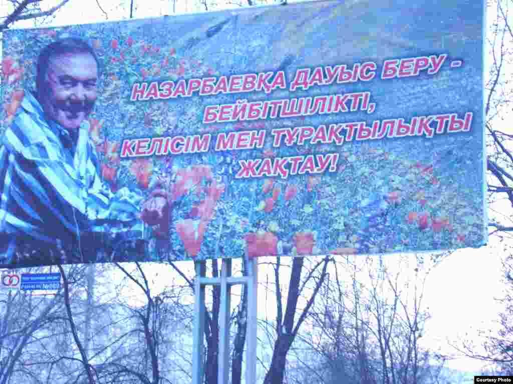Алматы көшелеріндегі биллборд. 7 қаңтар 2009 жыл.