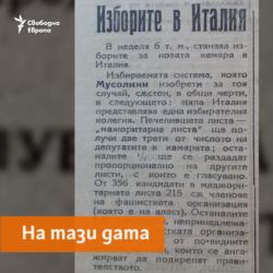 Narodna Zashtita Newsaper, 11.04.1924