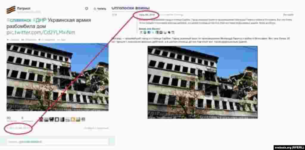 "1999 елгы бомбалаулардан соң төшерелгән Белград сурәте ""Украина армиясе бомбалаган"" Славянски күренеше дип тәкъдим ителә."