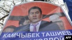"""Митинг в поддержку """"атажуртовцев"""" у здания Первомайского райсуда, Бишкек, 25 января 2013 года."""