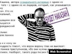 """Скриншот с сайта """"Молодой Гвардии """"Единой России"""""""""""