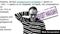 """Скриншот статьи с фото Олега Кашина на сайте """"Молодой Гвардии"""","""