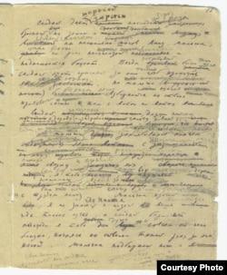"Рукопись ""Щенков"". Стр. 17"