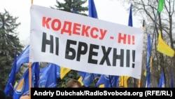 Мітинг проти нового податкового кодексу біля стін парламенту, Київ, 18 листопада 2010 року