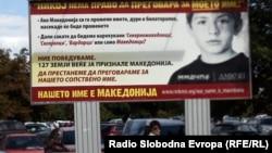 Билборд преку кој се повикува на прекинување на преговорите за името со соседна Грција.