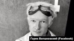 Гарык Вяпшкоўскі