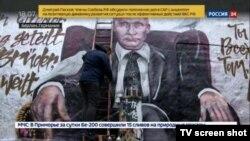 """Putinin qraffitisi. Üstünə """"qatil və oğru"""" yazılmamışdan əvvəl. Rusiya televiziyasının reportajından, (Foto: CurrentTime)"""
