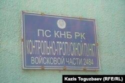 Табличка на контрольно-пропускном пункте пограничного отряда, где служил Владислав Челах. Ушарал, 9 июня 2012 года.