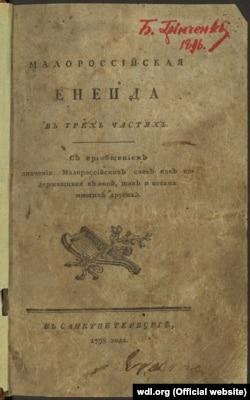 Перше видання поеми «Енеїда» Івана Котляревського, 1798 рік