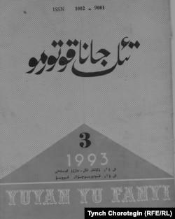 """""""Тил жана котормо"""" журналынын 3-санынын мукабасы. 1993."""