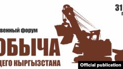 Официальное лого форума, посвященного горнорудной промышленности в КР