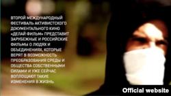 """Постер российского фестиваля документального кино """"Делай фильм"""""""