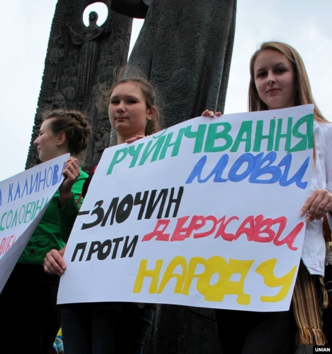 Під час однієї з акцій на підтримку української мови (архівне фото)