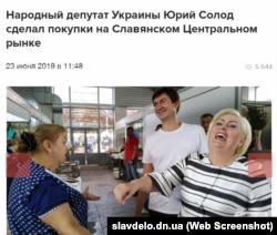 Скриншот с фото: Юрий Солод и Неля Штепа на рынке в Славянске
