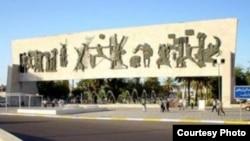 نصب الحرية في ساحة التحرير في العاصمة بغداد من اعمال الفنان العراقي جواد سليم