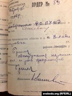 Ператрус у будынку Ігната Брыля праводзіў супрацоўнік НКВД Сянкевіч. 7 лютага 1935 году